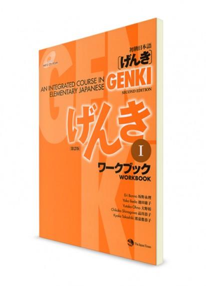 Genki. Часть I. Рабочая тетрадь