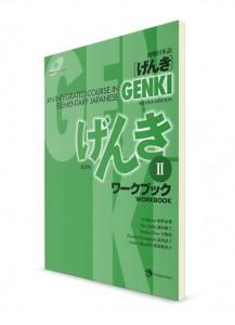 Genki. Часть II. Рабочая тетрадь