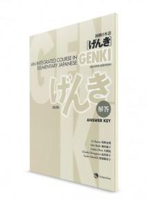 Genki. Ответы к заданиям
