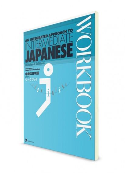 An Integrated Approach to Intermediate Japanese: Рабочая тетрадь