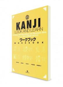 Kanji Look And Learn: Рабочая тетрадь