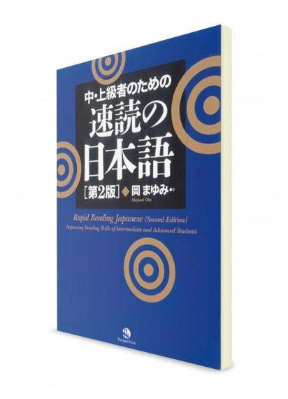 Техника скорочтения по-японски: Улучшение навыков чтения для студентов среднего и продвинутого уровней