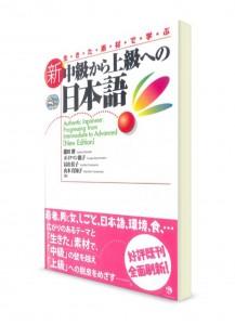 Живой японский язык от среднего к продвинутому уровню [новое издание]