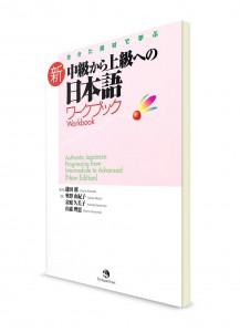 Живой японский язык от среднего к продвинутому уровню. Рабочая тетрадь [новое издание]