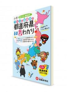 Тодофукэн от А до Я: увлекательная география Японии
