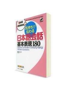 Speak Japanese! 180 японских выражений, передающих чувства