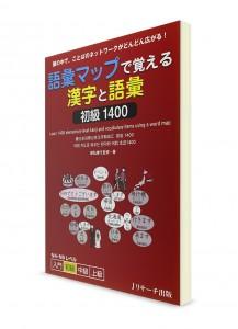 Японская лексика и кандзи через интеллект-карты. Начальный уровень 1400