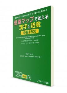Японская лексика и кандзи через интеллект-карты. Средний уровень 1500