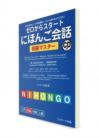 Японский язык с нуля: диалоги (базовый уровень)
