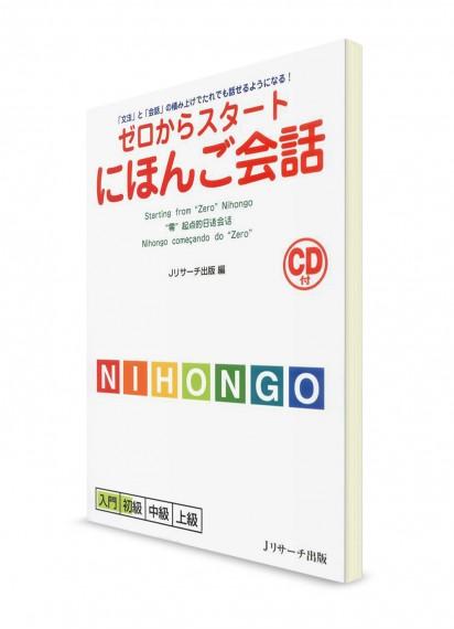 Японский язык с нуля: диалоги