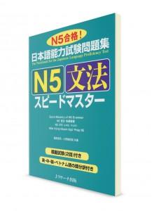Speed Master: Грамматика для Норёку Сикэн N5