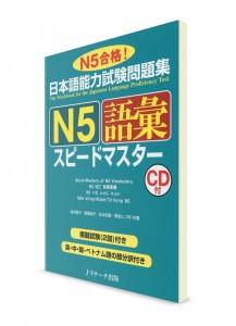 Speed Master: Лексика для Норёку Сикэн N5 (+CD)