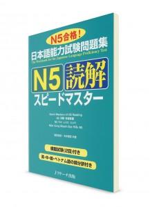 Speed Master: Тексты для чтения из Норёку Сикэн N5