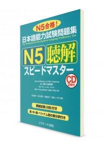 Speed Master: Аудирование для Норёку Сикэн N5 (+2CD)