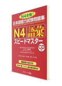 Speed Master: Лексика для Норёку Сикэн N4 (+CD)