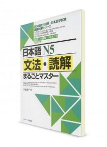 Marugoto Master: Чтение и грамматика для Норёку Сикэн N5