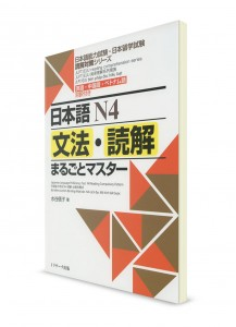 Marugoto Master: Чтение и грамматика для Норёку Сикэн N4