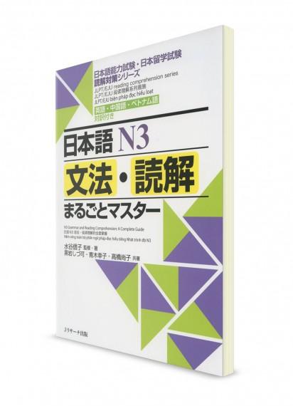 Marugoto Master: Чтение и грамматика для Норёку Сикэн N3