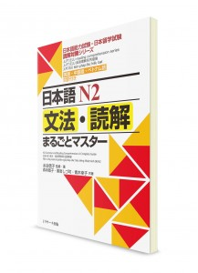 Marugoto Master: Чтение и грамматика для Норёку Сикэн N2