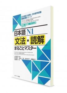 Marugoto Master: Чтение и грамматика для Норёку Сикэн N1