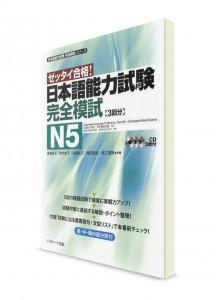 Zettai Goukaku: Сборник тестов из Нихонго Норёку Сикэн N5
