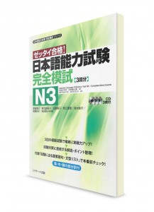 Zettai Goukaku: Сборник тестов из Нихонго Норёку Сикэн N3