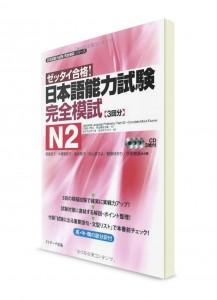 Zettai Goukaku: Сборник тестов из Нихонго Норёку Сикэн N2