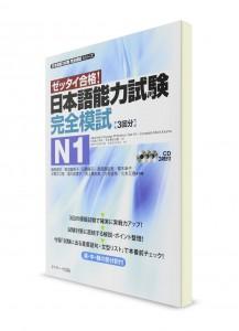 Zettai Goukaku: Сборник тестов из Нихонго Норёку Сикэн N1