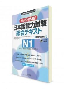 Zettai Goukaku: Комплексные тесты для подготовки к Норёку Сикэн N1