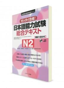 Zettai Goukaku: Комплексные тесты для подготовки к Норёку Сикэн N2