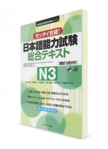 Zettai Goukaku: Комплексные тесты для подготовки к Норёку Сикэн N3