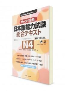 Zettai Goukaku: Комплексные тесты для подготовки к Норёку Сикэн N4