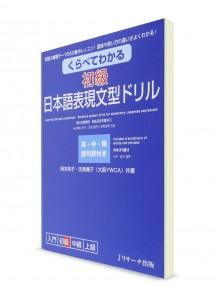 Kurabete Wakaru: Японские грамматические конструкции на начальном уровне