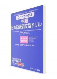 Kurabete Wakaru: Японские грамматические конструкции на начально-среднем уровне
