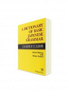 Словарь базовой японской грамматики