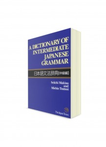 Словарь японской грамматики среднего уровня