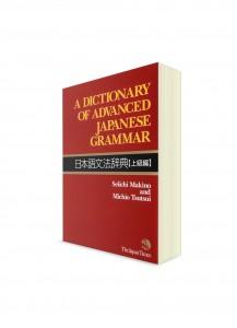 Словарь продвинутой японской грамматики