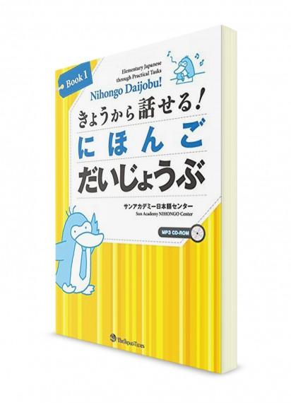 Nihongo Daijobu! Японский язык для начинающих. Ч. 1