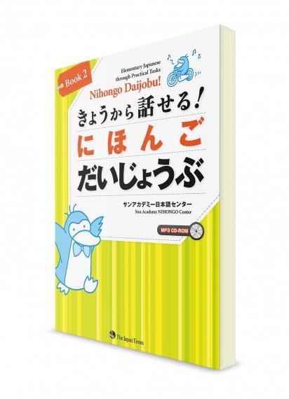 Nihongo Daijobu! Японский язык для начинающих. Ч. 2