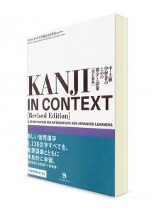 Kanji in Context [Переработанное издание]