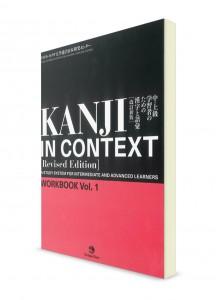 Kanji in Context: Рабочая тетрадь. Ч. 1