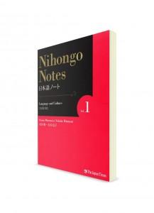 Nihongo Notes. Ч. 1. Японский язык и культура