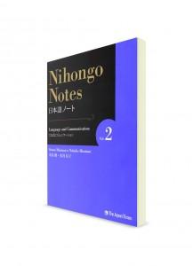 Nihongo Notes. Ч. 2. Японский язык и общение