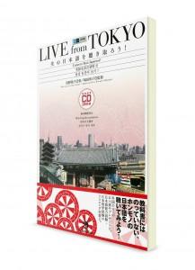 Прямой эфир из Токио: Слушаем свежий японский язык