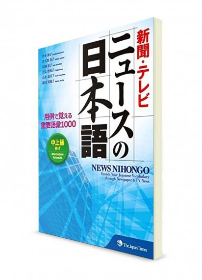 News Nihongo: 1000 важных слов, используемых в газетах и теленовостях