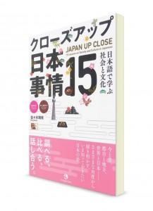 Japan Up Close: 15 уроков о японском обществе и культуре