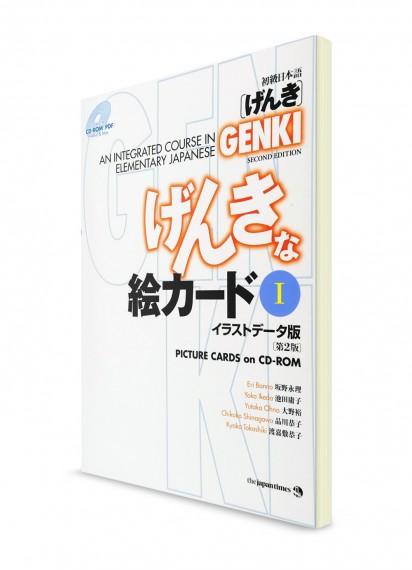 Genki. Карточки с картинками для изучения японских слов. Часть I