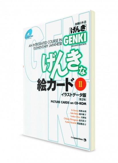 Genki. Карточки с картинками для изучения японских слов. Часть II