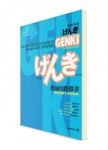 Genki. Руководство для преподавателя