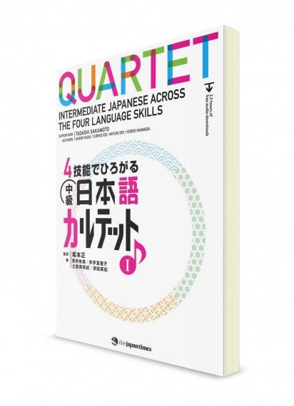 Quartet: учебник японского языка для среднего уровня